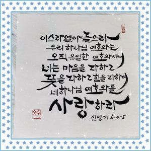 Deuteronomy 6:4-5 Korean Calligraphy Bible Verse